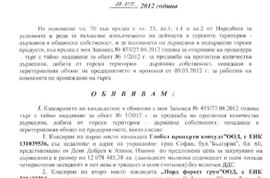 Capture_decran_2012-05-15_a_10.23.15