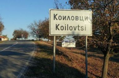 koilovtsi-village