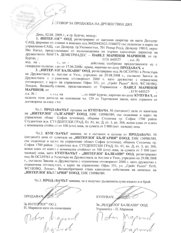 marinov-interlog-interlog