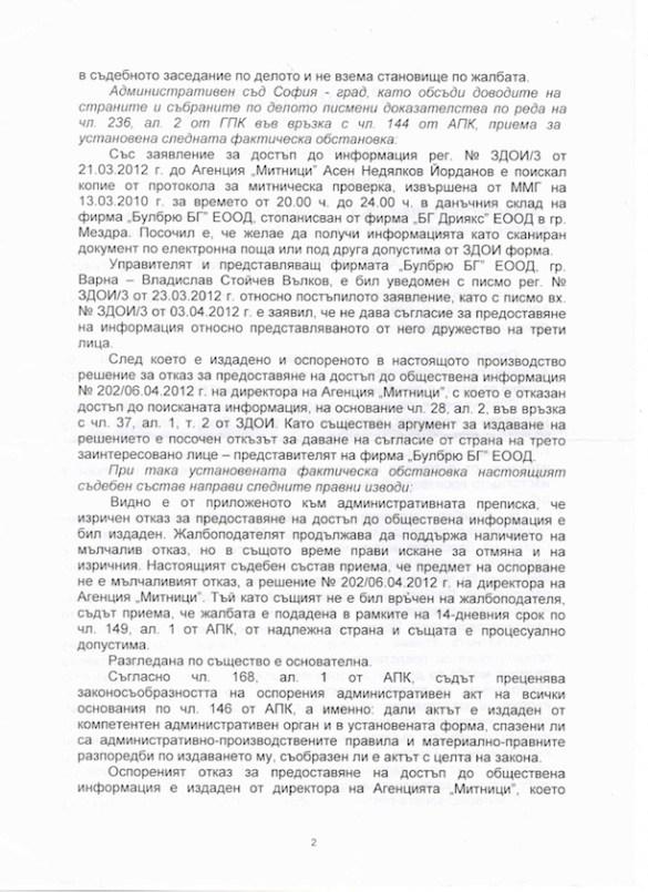 reshenie-1708-13-as-sofia-2