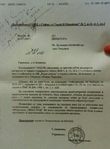 Резолюцията на Върбанов върху писмото на Екоседиментс, иззето от Шакиров