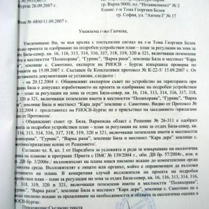 """РИОСВ-Бургас информира, че Община Бяла не е поискала екологична оценка за ПУП """"Бяла Север"""""""