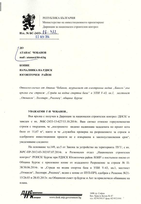 ДНСК не видя нищо нередно в сарая на Росенец