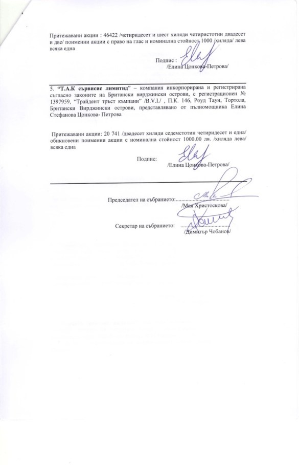Connected Offshore Companies Receive Huge Amounts from Bulgarian Private Lender FIB, Bank Employees Are Involved