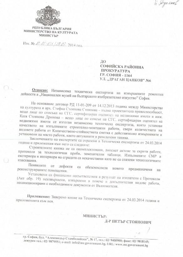 Злоупотреба с милион за ремонт на музеи при Рашидов