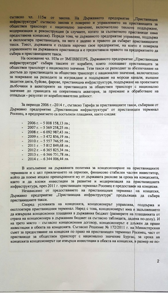 Bulgaria Provides Enclave to the Russians for 860,000 Euro a Year
