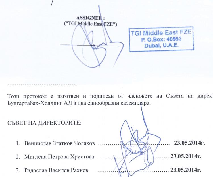 cholakov-podpis