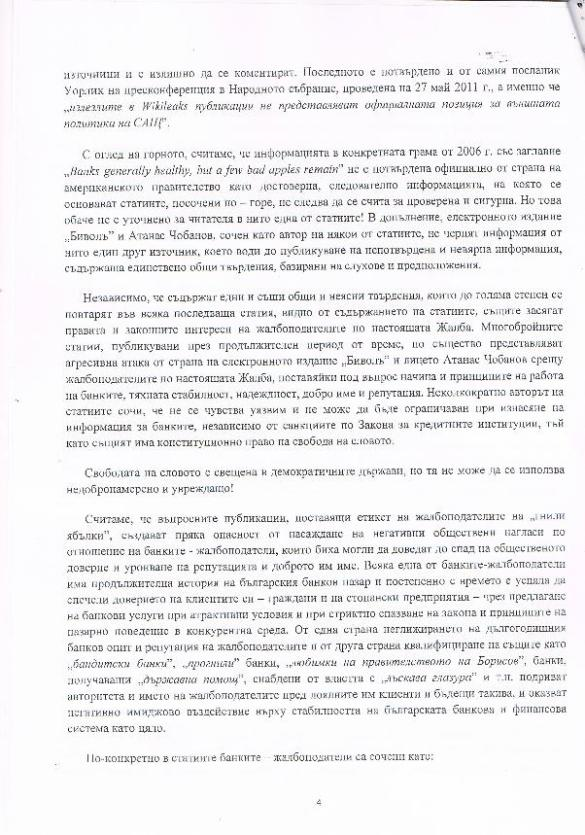 Bulgarian Central Bank Broke Its Silence after 3 Years of Correspondence about Banks 'Bad Apples'