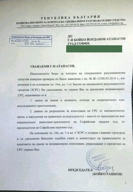 boyko-atanasov-srs