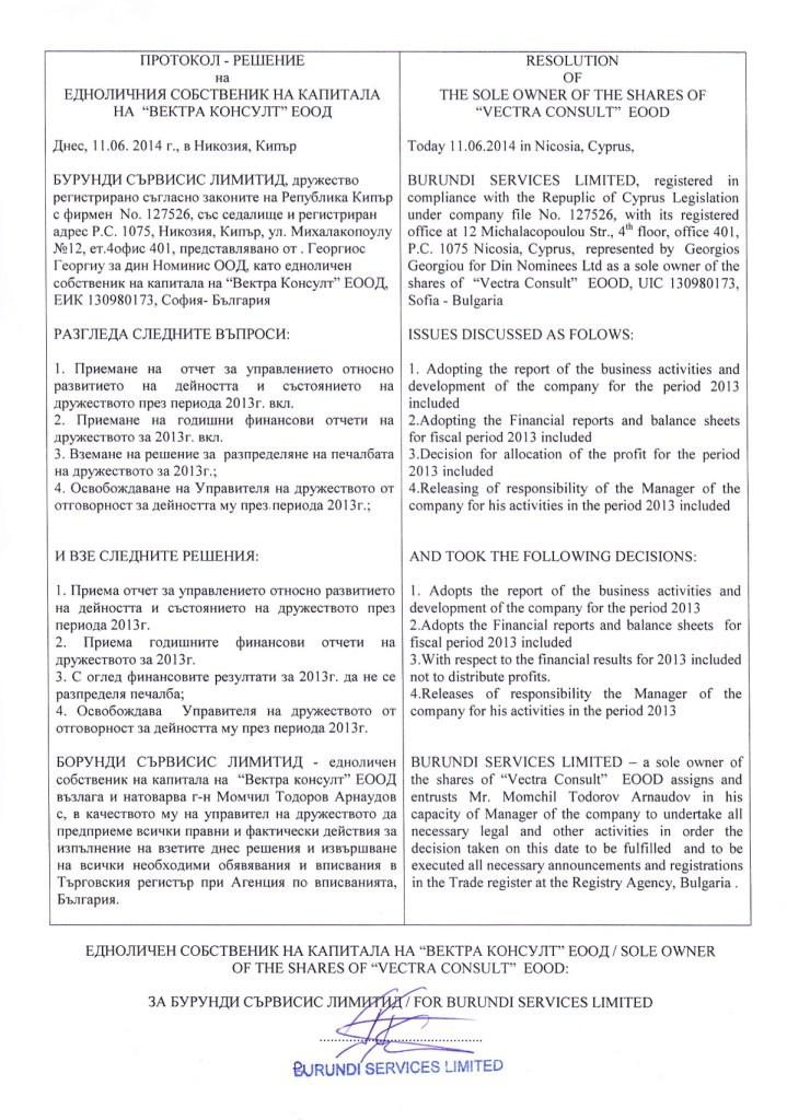 Георгиус Георгиу се подписва като едноличен собственик на капитала на Борунди и Вектра консулт.