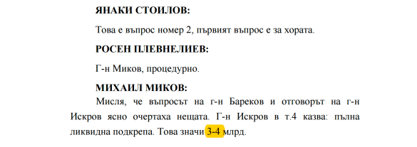 Bulgarian President Refuses to Provide Uncensored Text of Shorthand Record on Banking Crisis