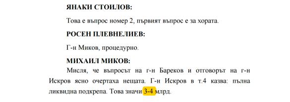 Президентът Радев отказва да даде нецензурирания текст на стенограмата