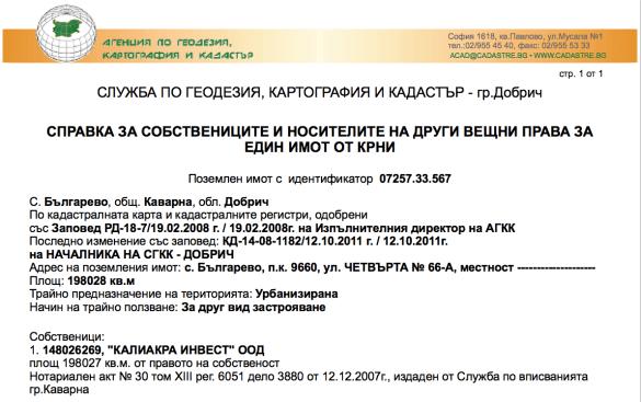 Родата на Суджука и олигархични офшорки губят от забраната за строежи  Борисов обслужи Суджука с отмяна на защитата на Калиакра
