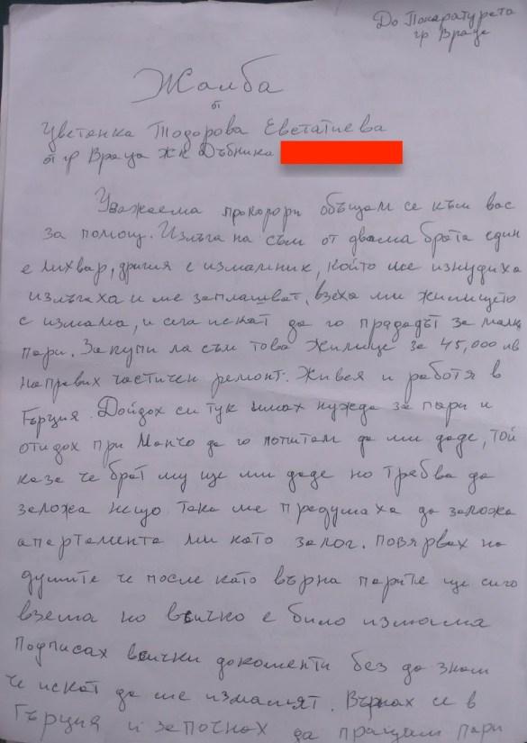 """Жената е """"муле"""" в канал за наркотрафик от Бразилия   Българска пенсионерка е задържана с кокаин в Швейцария"""