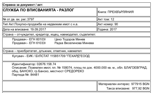 "Tseko Minev has earned BGN 6 million from properties in Bansko. He bought them for BGN 1 per square meter, sold them to offshores funded by Fibank for а 300 times higher price.  ""Second Ski Lift Scheme"" – Cover for Fibank Drain by Majority Shareholder"