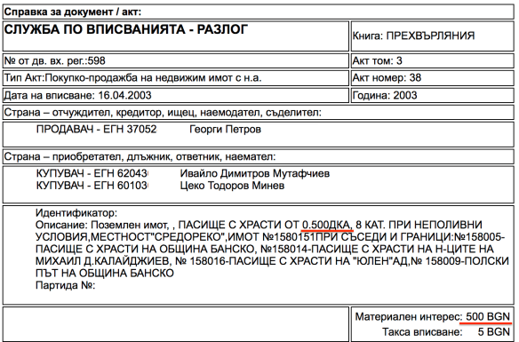 """РИОСВ одобрило застрояването на терените, които са близо до проектираното трасе на втората кабинка  Схемата """"Втора кабинка"""" – прикритие за източването на ПИБ от Цеко Минев"""