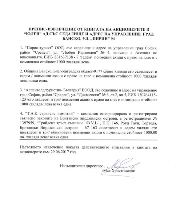 Официално:  Министерски съвет не знаел кой е собственик на Юлен