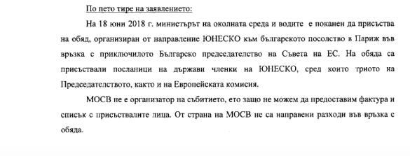 "Document reveals:  ""Lunching with Neno"" or How Two Ministries Blatantly Lied about Lobbying in UNESCO against Bulgarian Nature"