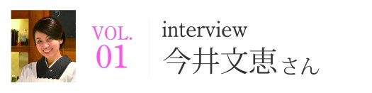 インタビューひな型