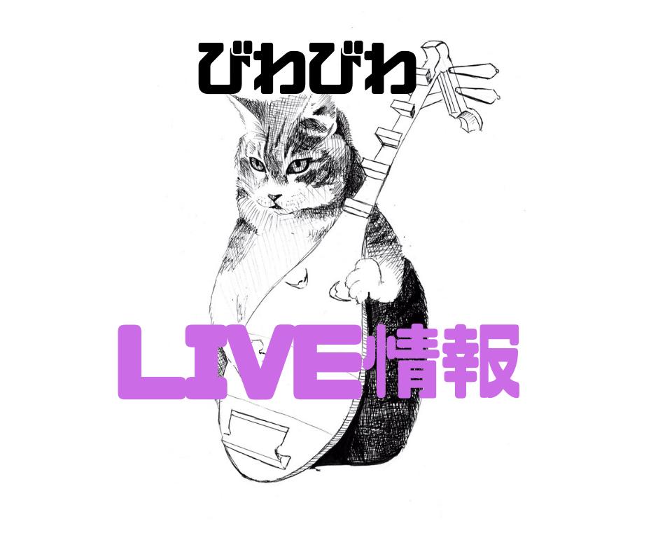 2021年6月17日(木)@目白庭園ライブのおしらせ(夜)