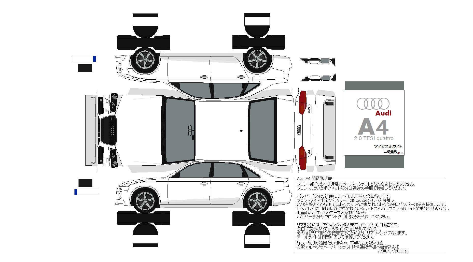 Printable Toyota Papercraft