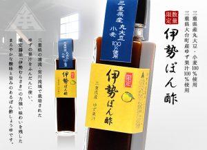 奥伊勢のゆず果汁をつかった、これからの季節に重宝するぽん酢醬油です!