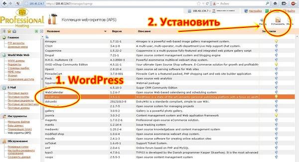 как легко и быстро создать блог на WordPres