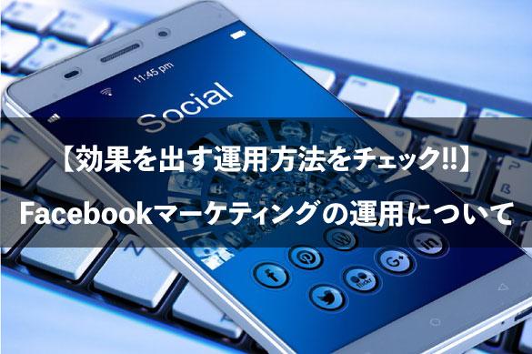 【効果を出す運用方法をチェック!!】Facebookマーケティングの運用について
