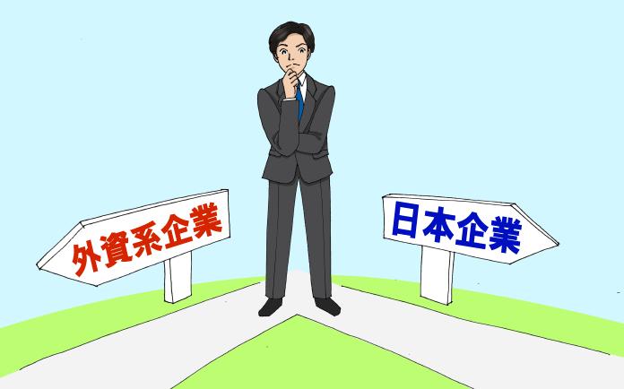 外資系企業か日本企業かを迷っている男性