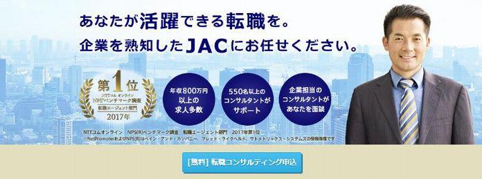 jac リクルートエージェントの公式サイト