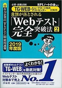 必勝・就職試験!【TG-WEB・ヒューマネージ社のテストセンター対策用】8割が落とされる「WEB テス完全突破法2 SPIノートの会