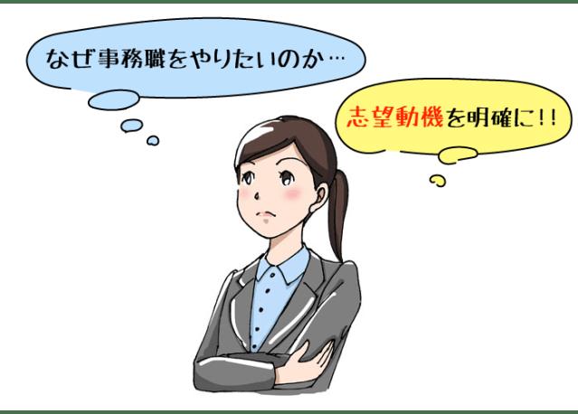 なぜ事務職をやりたいのかと悩む女性