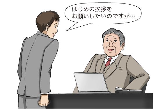 社長に飲み会の挨拶をお願いする男性社員