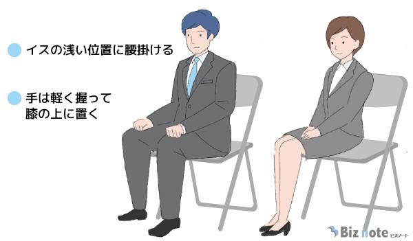 面接時の正しい座り方