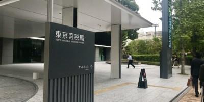 東京国税局