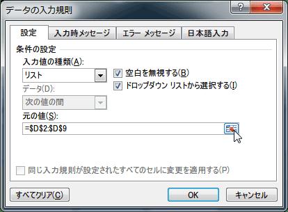 エクセル_プルダウン_4