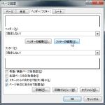 Excelのファイルを「ページ番号を付けて」印刷したい時は便利なフッター機能を使おう