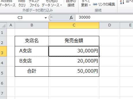 エクセル_リンク_解除_5