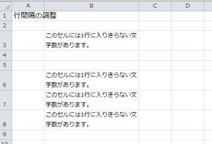 エクセル_行間_3