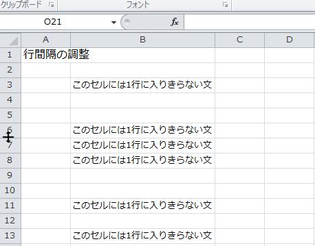エクセル_行間_6