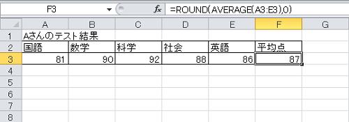 エクセル_ROUND_5
