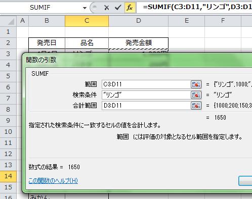 エクセル_SUMIF_5
