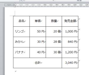 ワード_表_6
