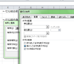 Excel_セルの結合_3