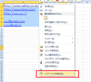 Excel_リンク_削除_2
