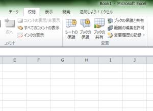 Excel_共有_1