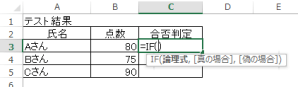 Excel_IF関数_2