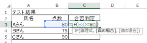 Excel_IF関数_3