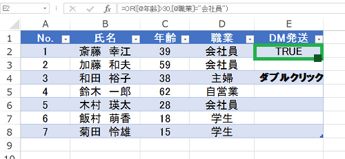 Excel_or_3