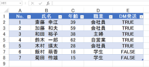 Excel_or_4